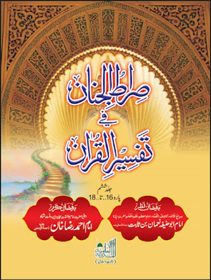 Sirat-ul-Jinan - Jild 6 - Para 16 to 18 pdf in Urdu