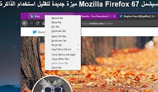 سيشمل Mozilla Firefox 67 ميزة جديدة لتقليل استخدام الذاكرة في الكمبيوتر