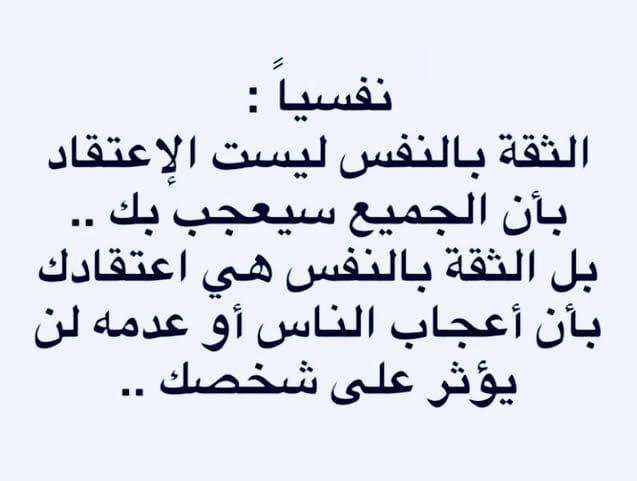 ثقوا بانفسكم - كتبت/عفاف كمال