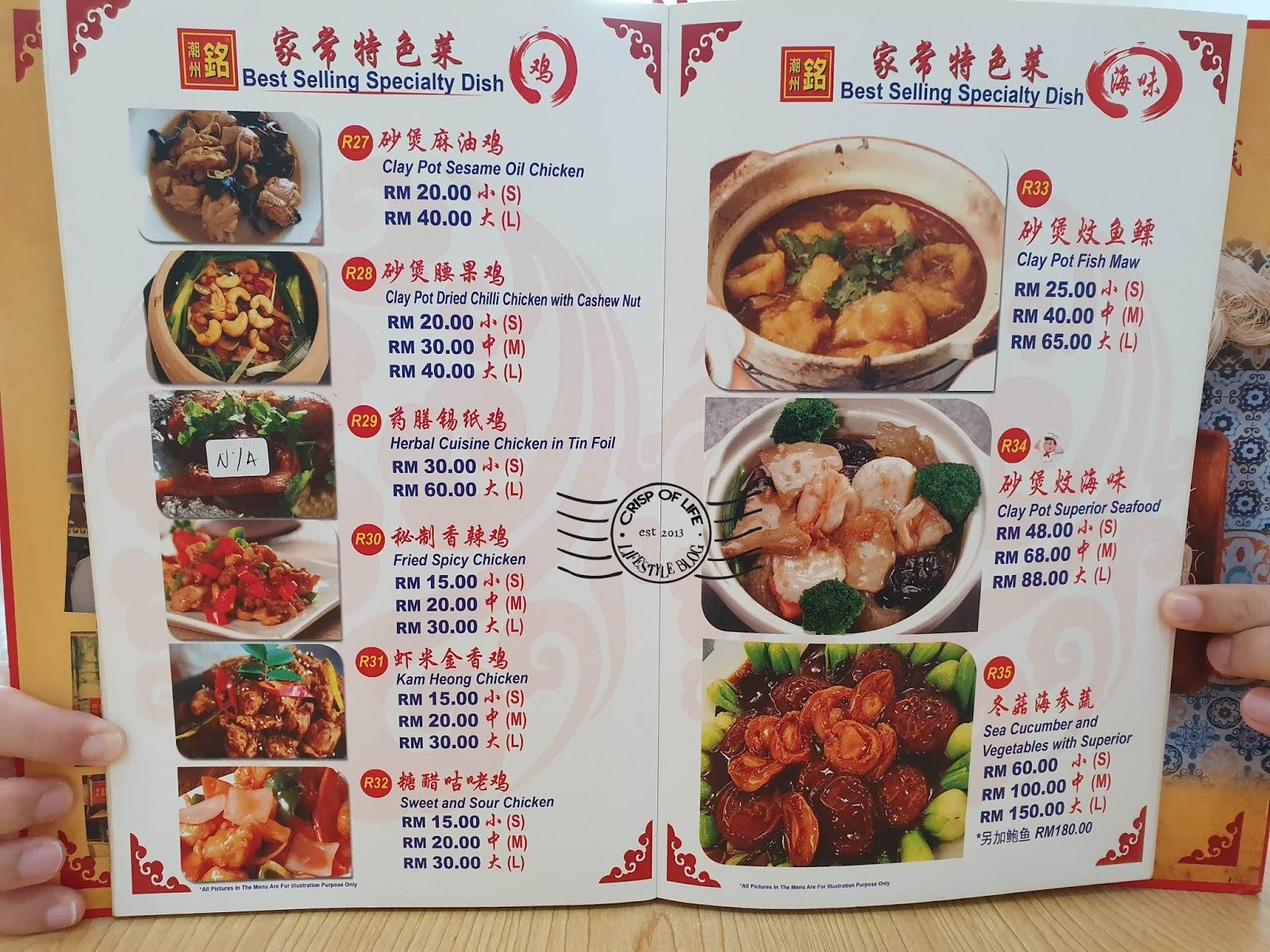 Restoran Teow Chew Meng 潮州銘中餐厅 @ Summerskye, Bayan Lepas, Penang
