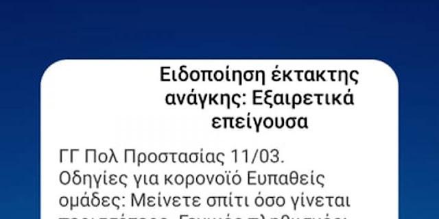 Έκτακτο sms από τη Γ.Γ. Πολιτικής Προστασίας για τον κορωνοϊό