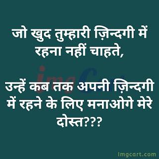 Breakup Sad Image In Hindi Download