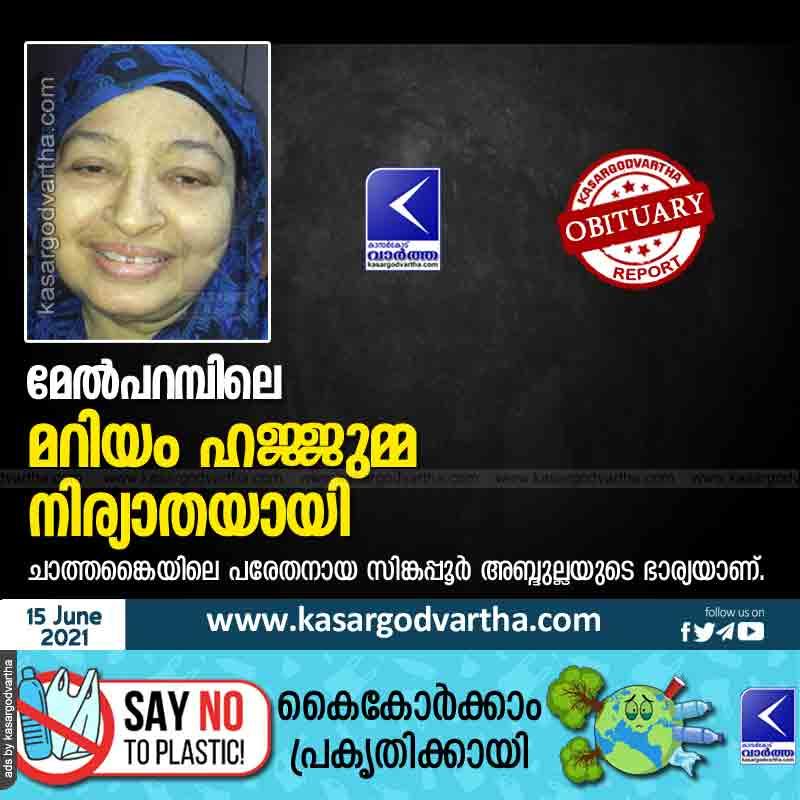 Kerala, Kasaragod, Obituary, News, Melparamb, Mariyam Hajjumma from Melparamb passed away.