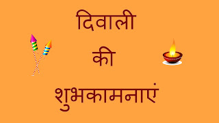 Happy Diwali 2018 QuotesFor Family
