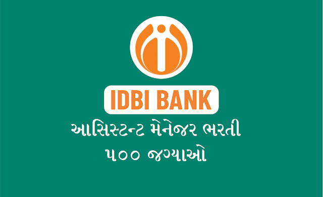 IDBI Bank Recruitment for 500 Assistant Manager Posts 2019