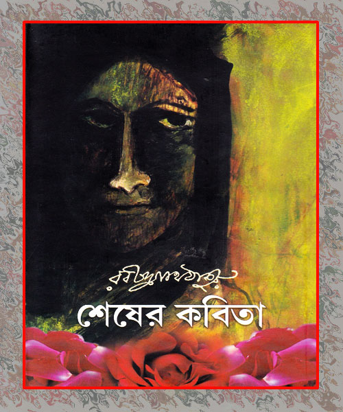 Shesher Kabita (শেষের কবিতা) by Rabindra Nath Tagore