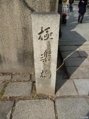 極楽橋の標石