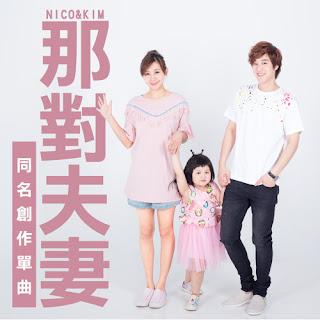 Nico & Kim 那对夫妻 - The Couple 那对夫妻 Lyrics 歌詞 with Pinyin