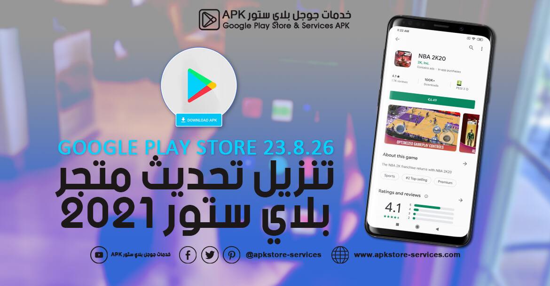 تحديث متجر جوجل بلاي 2021 - تحميل Google Play Store 23.8.26-all آخر إصدار