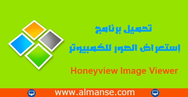 Honeyview Image Viewer