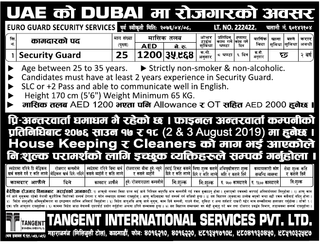Jobs in UAE for Nepali, Salary Rs 35,964