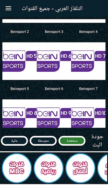 تحميل تطبيق التلفاز العربي لمشاهدة جميع القنوات live arabic tv 2021