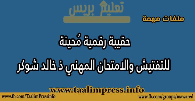حقيبة رقمية محينة للتفتيش والامتحان المهني ذ خالد شوكر