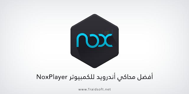 تنزيل برنامج نوكس بلاير أخر اصدار للكمبيوتر برابط مباشر