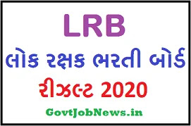 LRB Gujarat Document Verification List, Physical Test PET Cut off Result