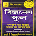 The Business School (বিজনেস স্কুল) । Bengali Book