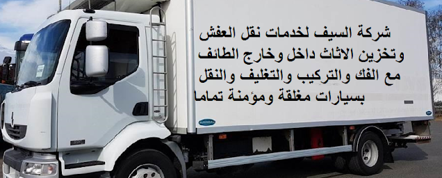 افضل شركة نقل عفش بجده 0560910197 ابحر الشمالية ابحر الجنوبية السامر الحمدانية داخل و خارج جدة