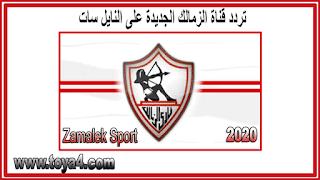 تردد قناة الزمالك الجديدة على النايل سات Zamalek Sport بتاريخ اليوم