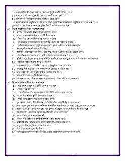 প্রাথমিক শিক্ষা সমাপনী পরীক্ষা ২০১৯ | বিজ্ঞান চূড়ান্ত সাজেশন