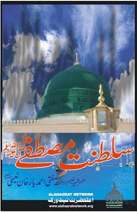 Saltanat E Mustafa By Mufti Ahmad Yaar Khan Naeemi Urdu Islamic Book