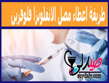 طريقة اعطاء مصل الانفلونزا فلوفرين