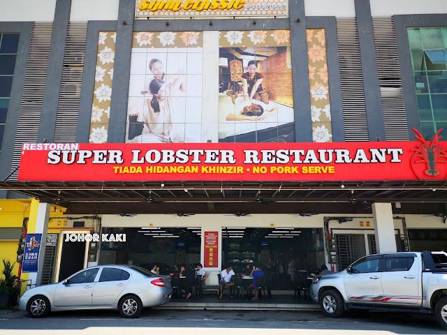 Super Lobster a Worthy Alternative to Jade Garden in Sg Rengit 龍皇海鮮樓