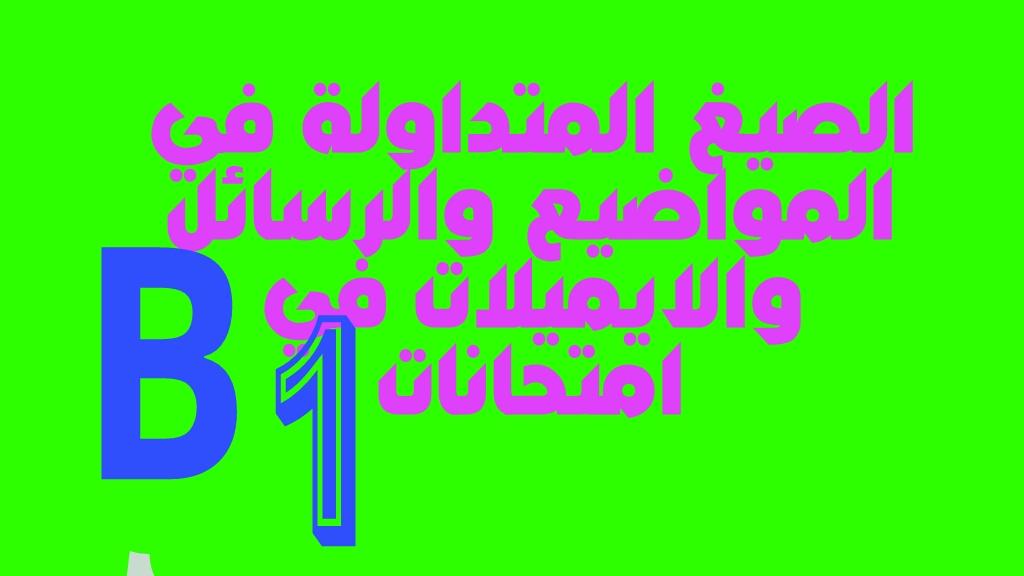 الجمل المستخدمة في كتابة رسالة المستوى B1 ولكي تتجنب علامة الصفر