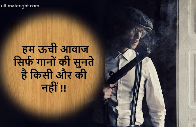 Attitude Shayari Hindi - एटीट्यूड शायरी Images  Attitude Status