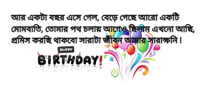 Bengali Birthday Wishes