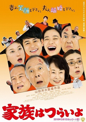 Film What A Wonderful Family Rilis Bioskop