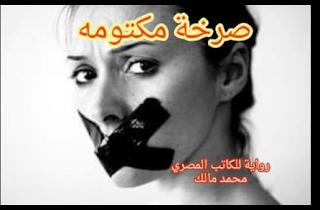 رواية صرخة مكتومة كاملة pdf - الكاتب محمد مالك