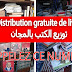 Distribution gratuite de livres توزيع الكتب بالمجان