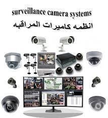 شركة تركيب كاميرات مراقبة بالدمام و بالاحساء