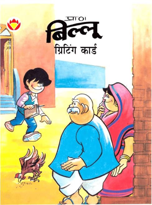 बिल्लू और ग्रीटिंग कार्ड हिंदी पीडीऍफ़ कॉमिक्स बुक | Billoo Aur Greeting Card PDF Book In Hindi Comics Free Download