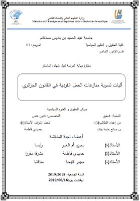 مذكرة ماستر: آليات تسوية منازعات العمل الفردية في القانون الجزائري PDF