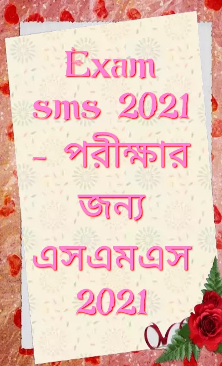 Exam sms 2021, পরীক্ষার জন্য এসএমএস 2021, Exam এসএমএস, পরীক্ষার এসএমএস, exam sms, exam sms in english, exam sms for girlfriend, exam sms for boyfriend, exam sms for gf, exam sms for BF, exam sms best of luck, exam wishes sms, exam sms in hindi, exam sms to my love, exam sms number, পরীক্ষার জন্য এসএমএস, পরীক্ষার জন্য এসএমএস ইংলিশে, জিএফের জন্য পরীক্ষার এসএমএস, বিএফের জন্য পরীক্ষার এসএমএস, বয়ফ্রেন্ডের জন্য পরীক্ষার এসএমএস,