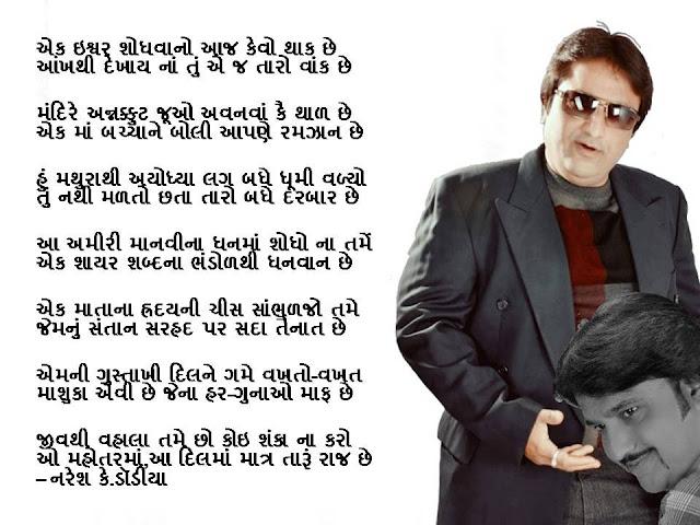 एक इश्वर शोधवानो आज केवो थाक छे Gujarati Gazal By Naresh K. Dodia