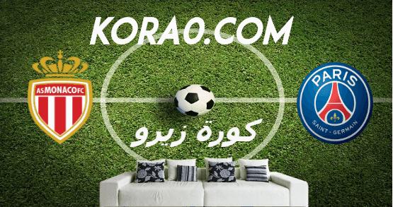 مشاهدة مباراة باريس سان جيرمان وموناكو بث مباشر اليوم 15-1-2020 الدوري الفرنسي