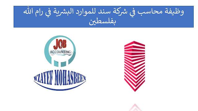 وظيفة محاسب في شركة سند للموارد البشرية في رام الله بفلسطين