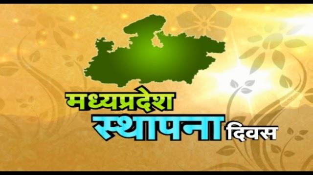 मध्यप्रदेश स्थापना दिवस पर आज शासकीय भवनों पर होगी रोशनी - Shivpuri News