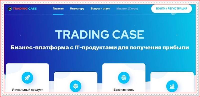 Мошеннический сайт tradingcase.com – Отзывы, развод, платит или лохотрон? Мошенники