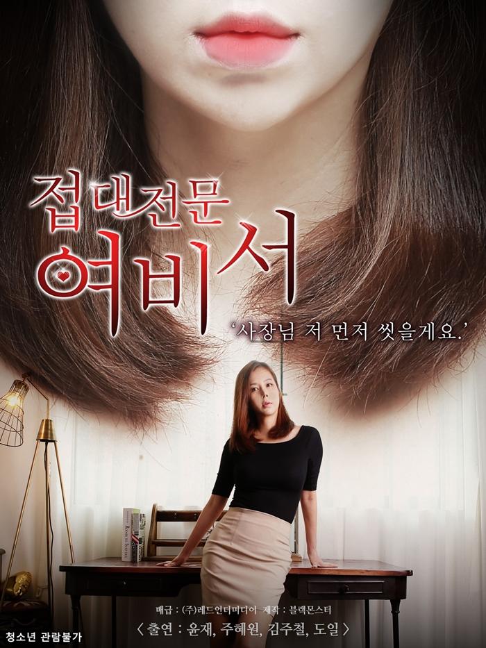 Hospitality Specialist Full Korea 18+ Adult Movie Online Free