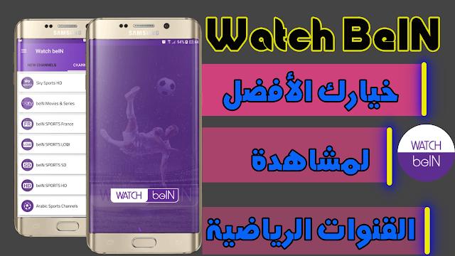 تحميل تطبيق تطبيق Watch beIN للاندرويد نسخة مهكرة 2019 مشاهدة القنوات الرياضية بث مباشر