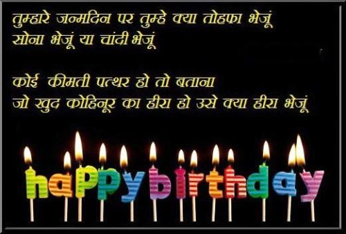 Happy Birthday Wishes In Hindi Language Shayari For Best Friend Brother Girlfriend