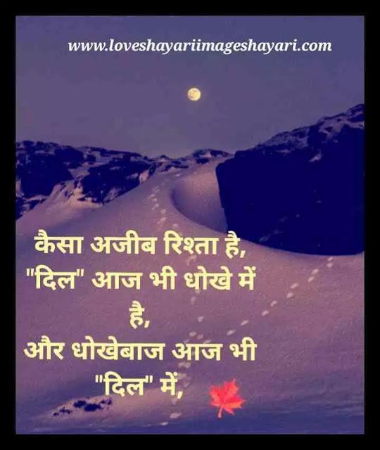sad love shayari in hindi for boyfriend   English Heart Touching Shayari