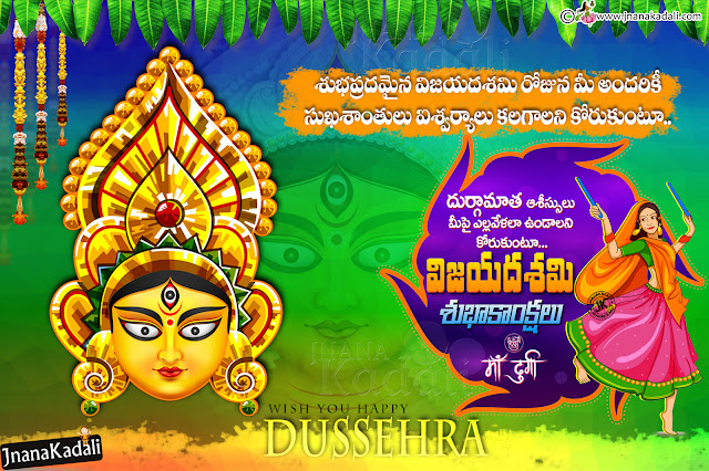 happy vijayadasami greetings in telugu free download, telugu vijayadasami wallpapers greetings, happy navaraatri greetings