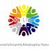 Ανακοίνωση Ανοικτής Επιτροπής Αλληλεγγύης Τήνου.