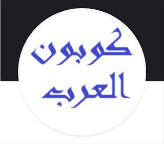 كوبونات مجانيه وعروض لافضل المتاجر والشركات الكبرى اون لاين مع كوبون العرب