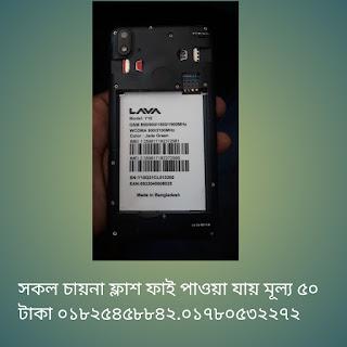 Lava Benco Y10 Flash File LH9950 Hang Logo SC7731E Without Password