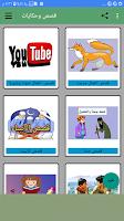 تطبيق قصص و حكايات للأطفال للأندرويد 2019 - Screenshot (1)